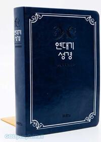 연대기성경 단본(무색인/무지퍼/이태리신소재/다크블루)