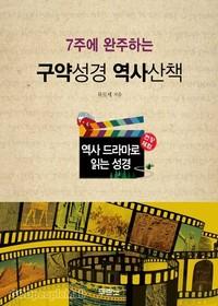 역사 드라마로 읽는 성경교재 (구약)