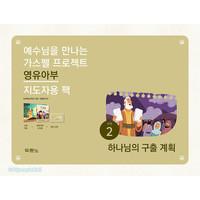 가스펠 프로젝트 - 구약 2 : 하나님의 구출 계획 (영유아부 지도자용팩)
