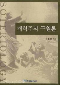 개혁주의 구원론