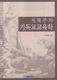 개혁주의 기독교교육학