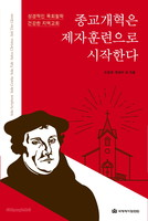 종교개혁은 제자훈련으로 시작한다