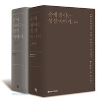 [개정판] 손에 잡히는 성경 이야기 신구약 세트(전2권)