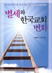 별세와 한국교회 변화 - 별세목회연구원 주최 제22회 전국목회자세미나