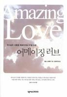 어메이징 러브 - 하나님의 사랑을 깨달아가는 31일 여정