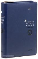 호크마 성경전서 소 단본(색인/이태리신소재/지퍼/네이비)