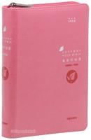 호크마 성경전서 소 단본(색인/이태리신소재/지퍼/핑크)