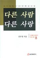 다른 사람 다른 사랑 - 김우영 목사 23번째 설교집 은혜와 믿음이 만날때 8