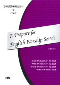 영어성경 예배 인도서 및 기도문★