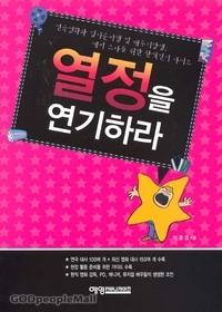 열정을 연기하라- 연극영화과 입시준비생 및 배우지망생, 예비 스타를 위한 완벽연기 가이드