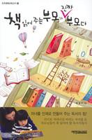 책 읽어 주는 부모가 진짜 부모다 - 도모생애교육신서 23