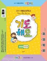 2017 여름성경학교 - 기도해요 (영아부 학생용)