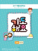 2017 여름성경학교 - 기도해요 (유치부 학생용)