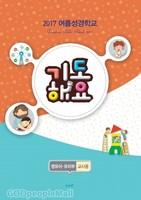 2017 여름성경학교 - 기도해요 (영유아/유치부 교사용)