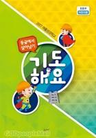 2017 여름성경학교 - 기도해요 (초등부 학생용)