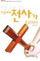 사사기 : 다음세대 전사가 되어라-글로벌틴 성경공부 단행본 시리즈