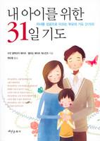 내 아이를 위한 31일 기도 - 자녀를 성공으로 이끄는 부모의 기도 31가지