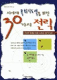 차세대 목회지도력을 위한 30가지 전략 - 목회지도력 시리즈 1