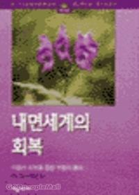 내면세계의 회복 : 마음의 회복을 통한 부흥의 원리 - 휫셔맨 성경공부 시리즈 3
