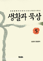생활과 묵상 5 : 새로-운 해석으로 다시 읽는 복음서 묵상(포켓북)