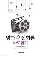 영화 속 진화론 바로잡기