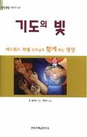 기도의 빛  - 영성생활시리즈 10