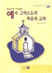 예수 그리스도의 복음과 교회 : 복음서와 사도행전 - 에스라 성경연구 시리즈 2