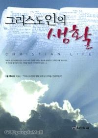 그리스도인의 생활 (도서출판 최선의 삶)