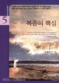 복음의 핵심 - 신앙 대각성 시리즈5