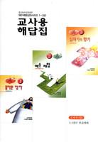교사용 해답집 : 중고등부 성경공부 - 예수채팅 십대 시리즈 1~3권