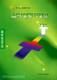 신약 성경 여행 2- 꿈을 심는 십대 시리즈 12권