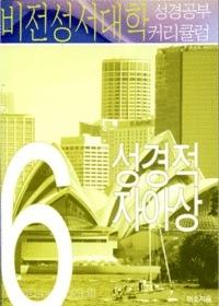 성경적 자아상 - 비전성서대학 성경공부 커리큘럼 6
