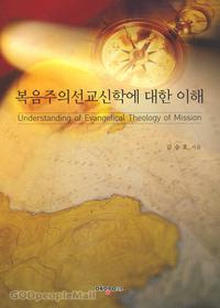 복음주의선교신학에 대한 이해