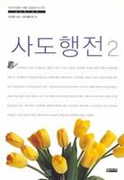 사도행전 2 - 이야기 대화식 책별 성경연구 신약