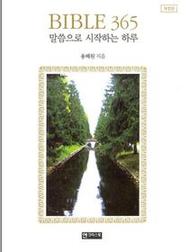 [개정판] BIBLE 365 - 말씀으로 시작하는 하루