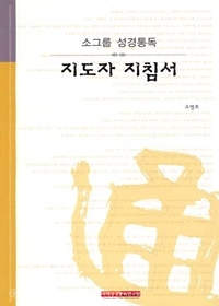 소그룹 성경통독 지도자 지침서