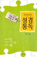 청소년 성경통독 - 1년 52주 스페셜코스 (지도자치침서)