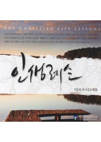 인생레슨 - 이동원 목사설교 (8CD)