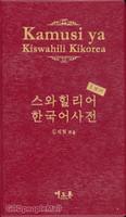 스와힐리어 한국어사전 - 증보판