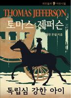 토마스 제퍼슨 - 독립심이 강한 아이