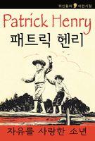 패트릭 헨리  - 자유를 사랑한 소년