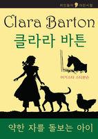 클라라 바튼 - 약한 자를 돌보는 아이