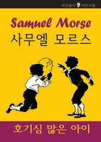 사무엘 모르스 - 호기심 많은 아이