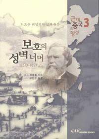 근대 중국의 형성 3 - 허드슨 테일러의 삶과 유산 (2부 보호의 성벽 너머 : 1850-1857까지)