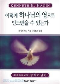 [개정판] 어떻게 하나님의 영으로 인도받을 수 있는가?