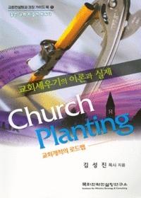 Church Planting 교회개척의 로드맵 (교회세우기의 이론과 실제) - 교회컨설팅과 코칭가이드북1
