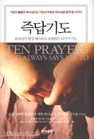 즉답기도 - 하나님이 항상 예스라고 응답하는 10가지 기도