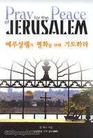 예루살렘의 평화를 위해 기도하라