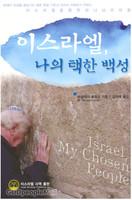 이스라엘, 나의 택한 백성