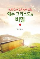 성경 안에 감추어져 있는 예수 그리스도의 비밀 1